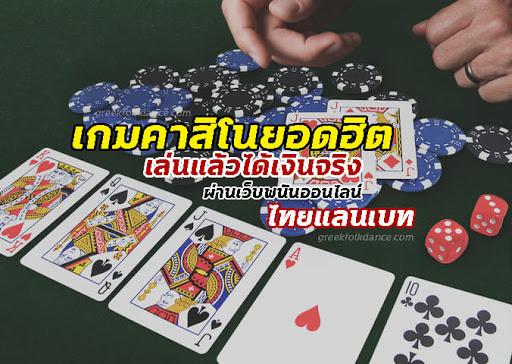 เกมคาสิโนยอดฮิตในไทย